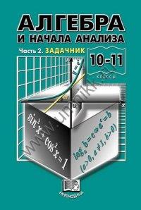 задачник по алгебре за 10-11 класс а.г мордкович 2001